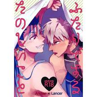 [Boys Love (Yaoi) : R18] Doujinshi - Fate/Grand Order / Archer & Lancer & Archer (ふたりでするたのしいこと) / ichinana