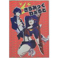 Doujinshi - KILL la KILL / All Characters (きるみっくわぁるど) / ROM