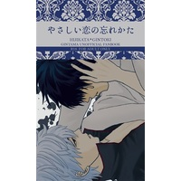 [Boys Love (Yaoi) : R18] Doujinshi - Novel - Gintama / Hijikata x Gintoki (やさしい恋の忘れかた) / 月華楼