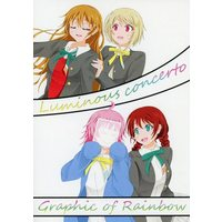 Doujinshi - Illustration book - Love Live (Liminous concerto Graphic of rainbow) / 白百合の館