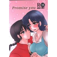 [NL:R18] Doujinshi - Ranma 1/2 / Saotome Ranma x Tendo Akane (promise you) / HAPPY DOOR