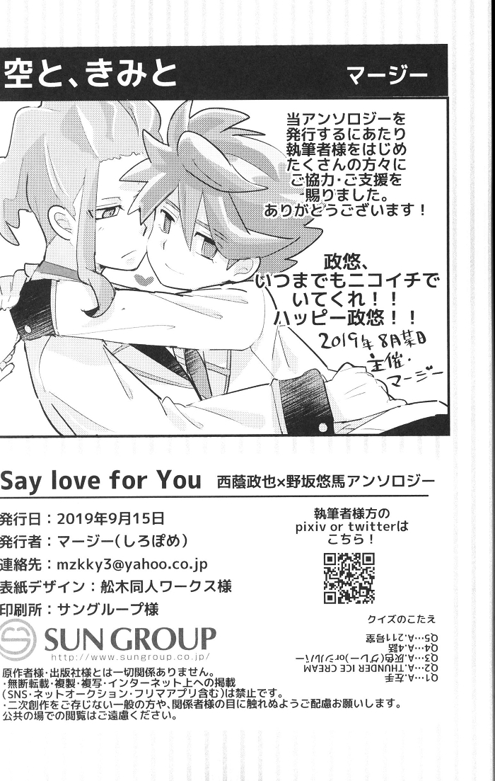 Doujinshi - Anthology - Inazuma Eleven : Balance of Ares / Nishikage Seiya x Nosaka Yuuma (Saylove for You *アンソロジー)