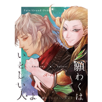 [Boys Love (Yaoi) : R18] Doujinshi - Novel - Fate/Grand Order / Amadeus x Antonio Salieri (願わくはいとしい人よ) / Armida