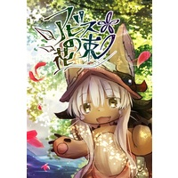 Doujinshi - Illustration book - Made in Abyss / Nanachi (アビスの花束) / 妄想透過 (作品数:1)