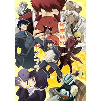 Doujinshi - Blood Blockade Battlefront / All Characters (秘密結社ポメブラ) / syuukakusai