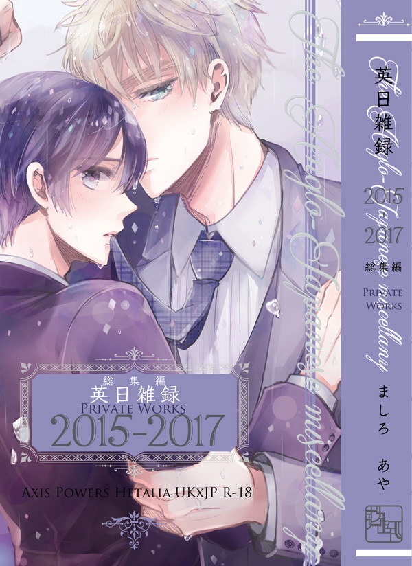 [Boys Love (Yaoi) : R18] Doujinshi - Novel - Hetalia / United Kingdom x Japan (英日雑録 Private Works 2015-2017) / しむぷりずむ