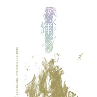 Doujinshi - Novel - Touken Ranbu / All Characters (残火は輝く) / SN/N
