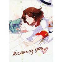 [Boys Love (Yaoi) : R18] Doujinshi - UtaPri / Reiji x Ai (kissing you) / 廃墟ララバイ