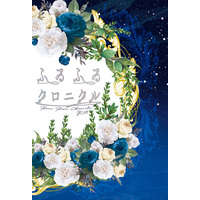 [Boys Love (Yaoi) : R18] Doujinshi - Novel - Compilation - Legend of the Galactic Heroes / Oskar von Reuenthal x Wolfgang Mittermeyer (ふるふるクロニクル) / TOW
