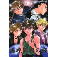 Doujinshi - Anthology - Mobile Suit Gundam Wing / All Characters (Gundam series) (嗚呼、同期の桜 *アンソロジー) / 戦友会
