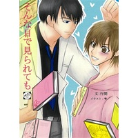 [Boys Love (Yaoi) : R18] Doujinshi - Novel - Arisugawa Arisu Series (そんな目で見られても) / 偶成