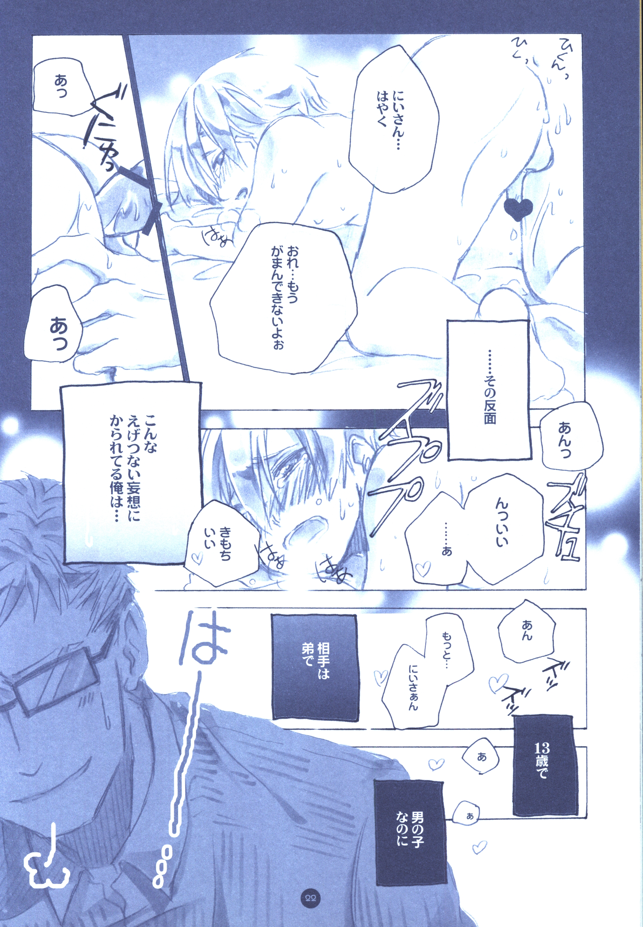 [Boys Love (Yaoi) : R18] Doujinshi - Tales of Xillia2 / Julius x Ludger (どうしようもない俺に天使が降りてきた) / Chisha no Mi