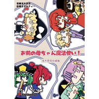 Doujinshi - Novel - Anthology - Touhou Project (お前の母ちゃん魔法使い!) / Rhythm Five