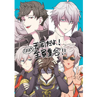 Doujinshi - GRANBLUE FANTASY / Belial x Lucilius (天司だよ!ほぼ全員集合!!) / MN