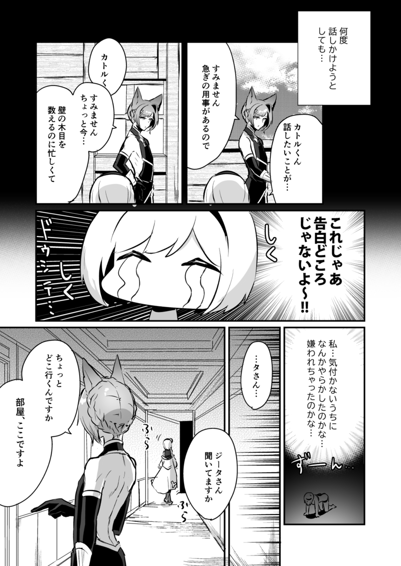 [Boys Love (Yaoi) : R18] Doujinshi - GRANBLUE FANTASY / Feower x Djeeta (シュガーポットシンドローム) / LUNACY