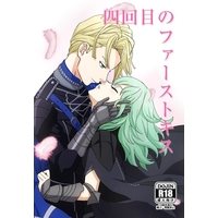 [NL:R18] Doujinshi - Novel - Suigetsu / Dimitri x Byleth (Female) (四回目のファーストキス) / くらげ