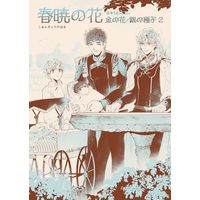 [Boys Love (Yaoi) : R18] Doujinshi - Novel - Legend of the Galactic Heroes / Siegfried Kircheis x Reinhard von Lohengramm (春暁の花) / 蒼庵