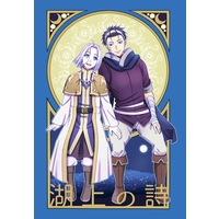 Doujinshi - The Heroic Legend of Arslan / Gieve  x Arslan (湖上の詩) / 世界館