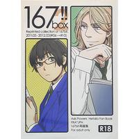 [Boys Love (Yaoi) : R18] Doujinshi - Hetalia / France x Japan (167!!!box *再録 2) / 167bit