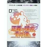 Doujinshi - Novel - Dragon Ball / Trunks x Gohan (正義の味方、その後。 JUSTICE ALTERNATIVE) / SYNTHETIC