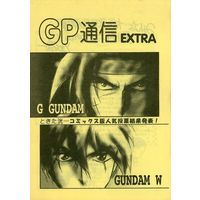 Doujinshi - Mobile Suit Gundam Wing (【コピー誌】GP通信 EXTRA) / G‐PROJECT