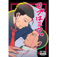 [Boys Love (Yaoi) : R18] Doujinshi - Manga&Novel - Anthology - Golden Kamuy / Ogata x Tsukishima (モブはミタ) / oatily1122