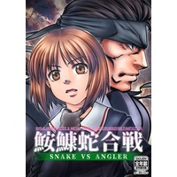 Doujinshi - Metal Gear Solid / Miho & Solid Snake & Anglerfish Team (鮟鱇蛇合戦 ~SNAKE VS ANGLER) / Five-seveN