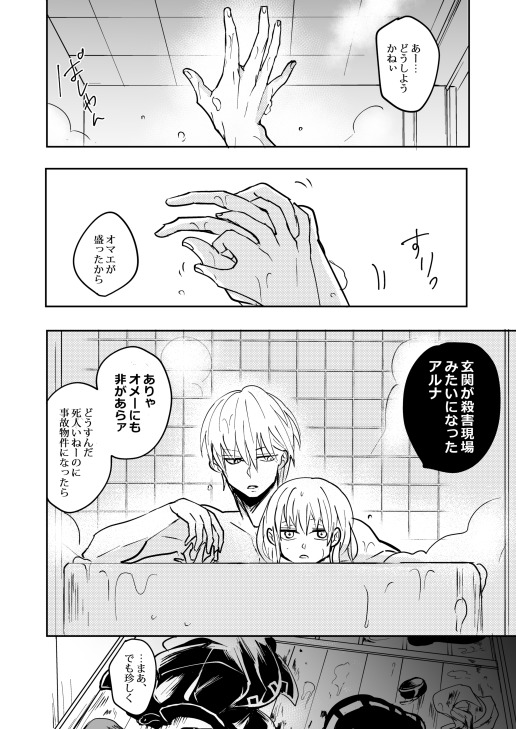 [NL:R18] Doujinshi - Gintama / Okita Sougo x Kagura (crazy for you) / azzurro+