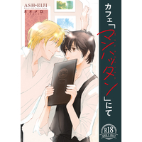 [Boys Love (Yaoi) : R18] Doujinshi - Novel - Compilation - BANANA FISH / Ash x Eiji (カフェ「マンハッタン」にて) / ネオメロ