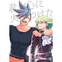 Doujinshi - Promare / Galo x Lio (君が心に火をつけた) / marc