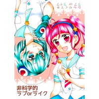 Doujinshi - Star☆Twinkle Precure / Hagoromo Lala (Cure Milky) & Hoshina Hikaru (Cure Star) (非科学的 ラブorライク) / カレイドスコープ