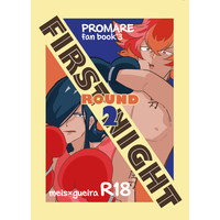 [Boys Love (Yaoi) : R18] Doujinshi - Promare / Meis  x Gueira (FIRST NIGHT ROUND2) / なんのその