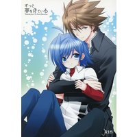 [Boys Love (Yaoi) : R18] Doujinshi - Novel - Vanguard / Toshiki x Aichi (ずっと夢を見ている) / Azuma Doujou