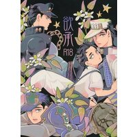 [Boys Love (Yaoi) : R18] Doujinshi - Novel - All Series (Jojo) / Mob Character x Kujyou Jyoutarou (欲承) / DITO