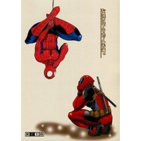 [Boys Love (Yaoi) : R18] Doujinshi - Spiderman / Deadpool (友達以下で恋人未満。) / 漢天国