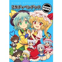Doujinshi - Omnibus - Touhou Project / Flandre & Aya & Renko & Merry (乙女アディクション 再録集8) / Guillotine Ginza
