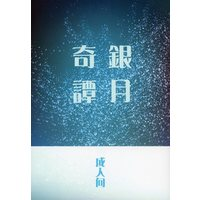 [Boys Love (Yaoi) : R18] Doujinshi - Novel - Fafner in the Azure / Minashiro Soshi x Makabe Kazuki (銀月奇譚) / つきうさぎ
