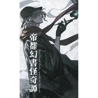 Doujinshi - Novel - Fate/Grand Order / All Characters & Edmond Dantes (帝都幻書怪奇譚) / Continue!