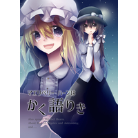 Doujinshi - Touhou Project / Renko & Merry (マエリベリー・ハーンはかく語り) / マグロ一本釣り