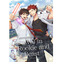 Doujinshi - Manga&Novel - Anthology - Ensemble Stars! / Nagumo Tetora x Kiryu Kuro (Carnival in Rookie and Beast) / OUTxLINE