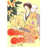 Doujinshi - Gintama / Gintoki x Takasugi (Green And Gold Calling You) / indigo