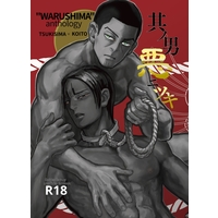 [Boys Love (Yaoi) : R18] Doujinshi - Manga&Novel - Anthology - Golden Kamuy / Tsukishima x Koito (其ノ男悪ニツキ) / 悪島アンソロジー