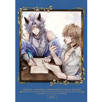 [Boys Love (Yaoi) : R18] Doujinshi - Illustration book - Omnibus - GRANBLUE FANTASY / Seruel x Naoise (Seruel x Naoise Reprinted collectionII) / 『S』四面楚歌