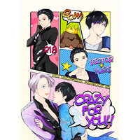 [Boys Love (Yaoi) : R18] Doujinshi - Yuri!!! on Ice / Victor x Katsuki Yuuri (CRAZY FOR YOU!!) / ノーパンしゃぶしゃぶてんごく