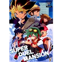 Doujinshi - Yu-Gi-Oh! Series / All Characters (Yu-Gi-Oh!) (SUPER DUEL MANSION 2) / Gokudou Daigensui