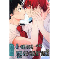 [Boys Love (Yaoi) : R18] Doujinshi - Anthology - My Hero Academia / Midoriya Izuku x Todoroki Shouto (I am all yours!)