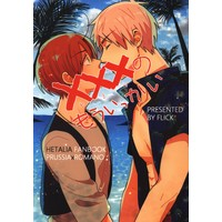 Doujinshi - Hetalia / Prussia x Southern Italy (×××のもういっかい) / Flick*