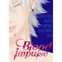 [Boys Love (Yaoi) : R18] Doujinshi - Novel - Hypnosismic / Samatoki x Doppo (Blood impulse) / RosenSnow