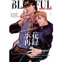 [Boys Love (Yaoi) : R18] Doujinshi - Omnibus - Jojo Part 3: Stardust Crusaders / Jyoutarou x Kakyouin (承花再録5 BLISSFUL) / kunifusa