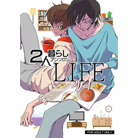 [Boys Love (Yaoi) : R18] Doujinshi - Manga&Novel - Anthology - Code Geass / Suzaku x Lelouch (2人暮らしアンソロジー LIFE) / MEGANE COMPANY
